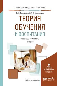 Теория обучения и воспитания 2-е изд., пер. и доп. Учебник и практикум для академического бакалавриата от ЛитРес