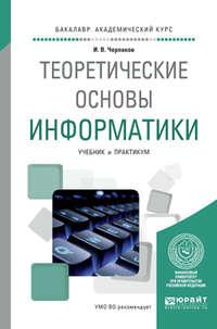 Черпаков, Игорь Владимирович  - Теоретические основы информатики. Учебник и практикум для академического бакалавриата