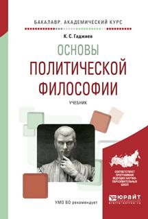 Основы политической философии. Учебник для академического бакалавриата развивается спокойно и размеренно