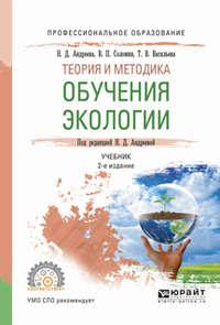 Андреева, Наталья Дмитриевна  - теория и методика обучения экологии 2-е изд., испр. и доп. Учебник для СПО