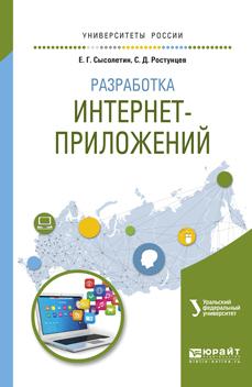 Евгений Геннадьевич Сысолетин Разработка интернет-приложений. Учебное пособие для вузов