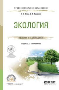 Митина, Наталья Николаевна  - Экология. Учебник и практикум для СПО