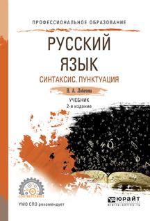 Скачать Русский язык. Синтаксис. Пунктуация 2-е изд., испр. и доп. Учебник для СПО быстро