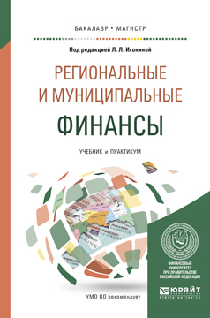 Региональные и муниципальные финансы. Учебник и практикум для бакалавриата и магистратуры