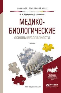 Семенов, Дмитрий Алексеевич  - Медико-биологические основы безопасности. Учебник для прикладного бакалавриата