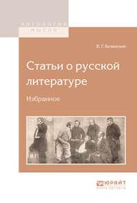 Белинский, Виссарион Григорьевич  - Статьи о русской литературе. Избранное