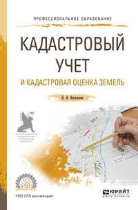 - Кадастровый учет и кадастровая оценка земель. Учебное пособие для СПО