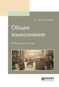 Куртенэ, Иван Александрович Бодуэн де  - Общее языкознание. Избранные труды