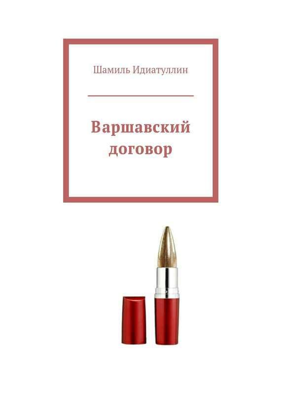 Шамиль Идиатуллин - Варшавский договор