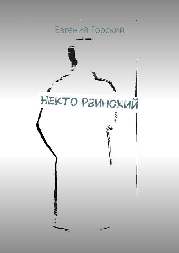 Евгений Горский бесплатно