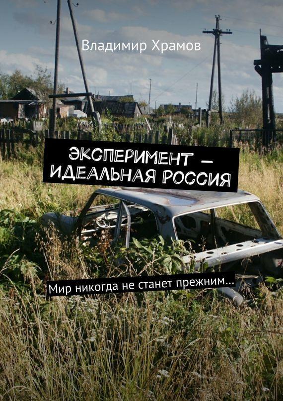 Эксперимент– Идеальная Россия. Мир никогда не станет прежним… от ЛитРес