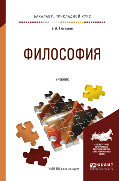 Евгений Александрович Тюгашев бесплатно