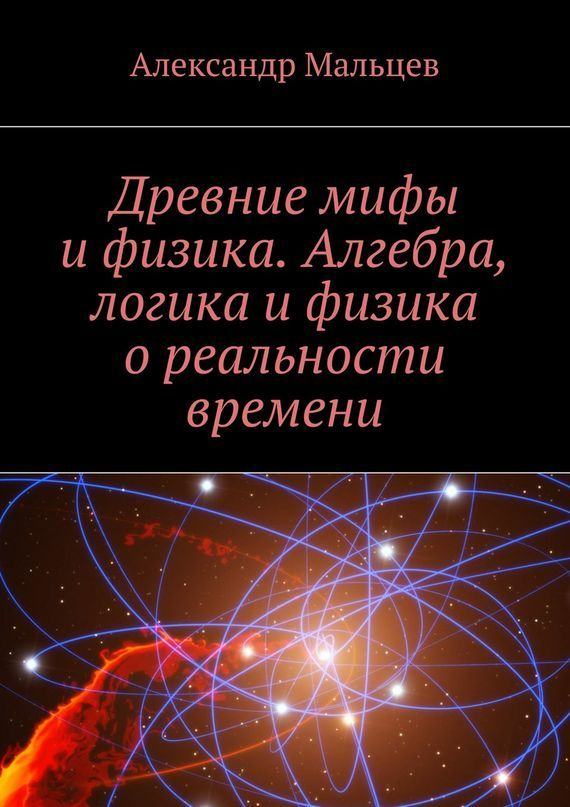 Александр Мальцев Древние мифы ифизика. Алгебра, логика ифизика ореальности времени куда продать лайки на turboliker