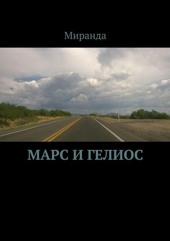 Миранда Марс иГелиос мс гелиос 77м 4