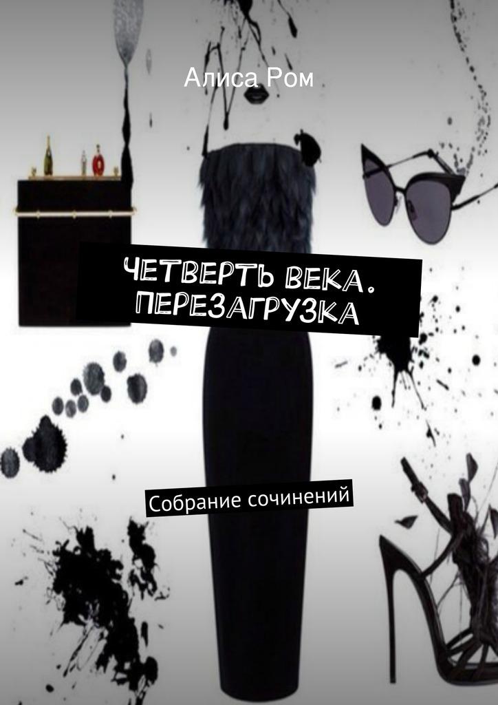 Алиса Ром бесплатно