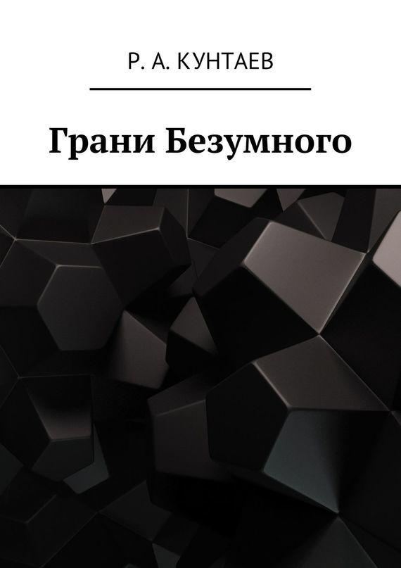 Р. А. Кунтаев Грани Безумного