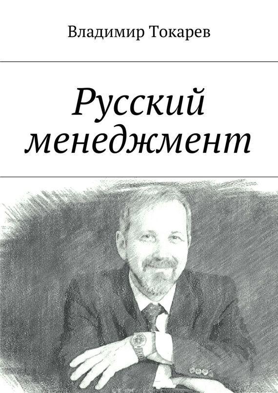 Владимир Токарев Русский менеджмент от иконы к картине в начале пути в 2 х книгах книга 2