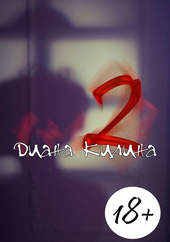Диана Килина 2. Вторая книга серии 1 + 1 = ?