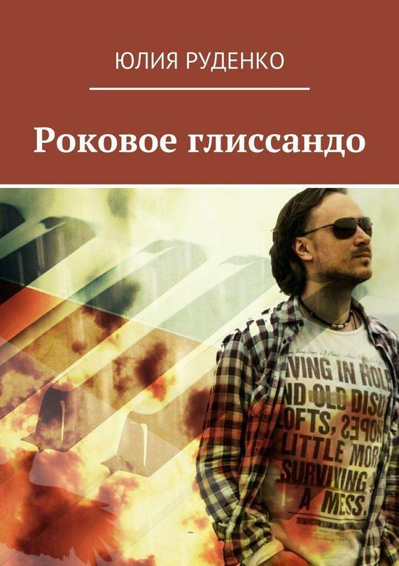 Юлия Руденко Роковое глиссандо роковое наследство