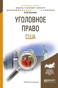 Козочкин, Иван Данилович  - Уголовное право США. Учебное пособие для бакалавриата и магистратуры