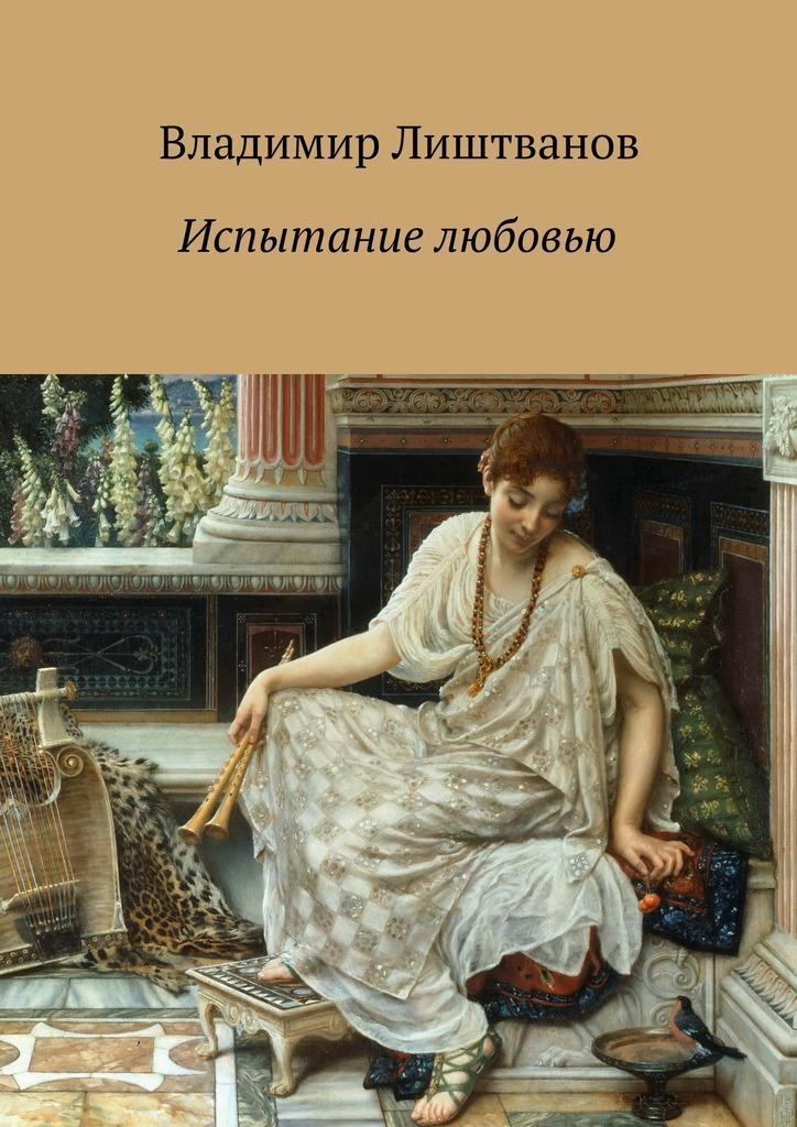 Владимир Лиштванов - Испытание любовью