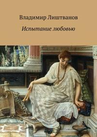 Лиштванов, Владимир  - Испытание любовью