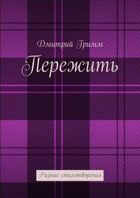 Гримм, Дмитрий  - Пережить. Разные стихотворения
