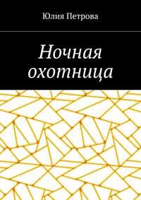 Петрова, Юлия  - Ночная охотница