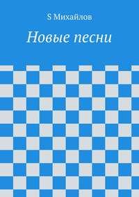 Михайлов, S  - Новые стихи и песни