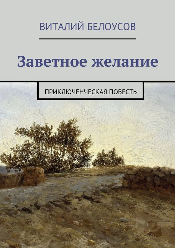 Виталий Белоусов Заветное желание. Приключенческая повесть