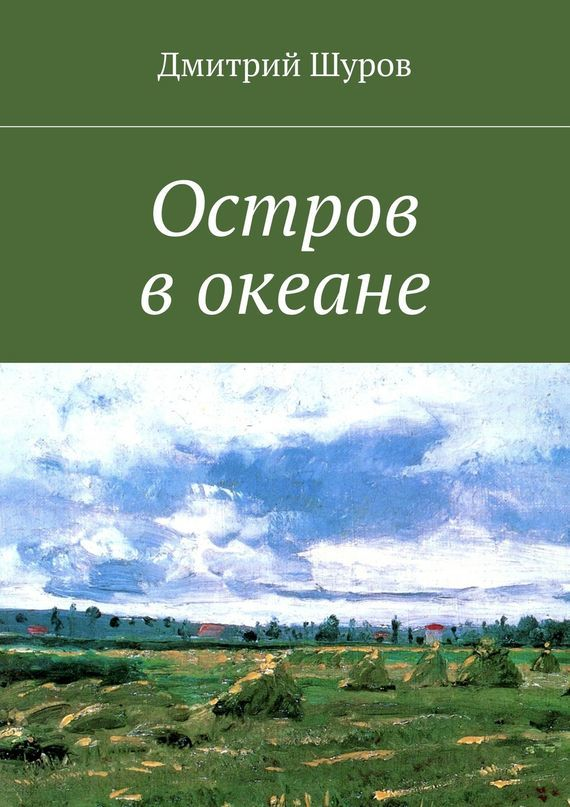 Дмитрий Шуров Остров вокеане дмитрий шуров игра нажизнь
