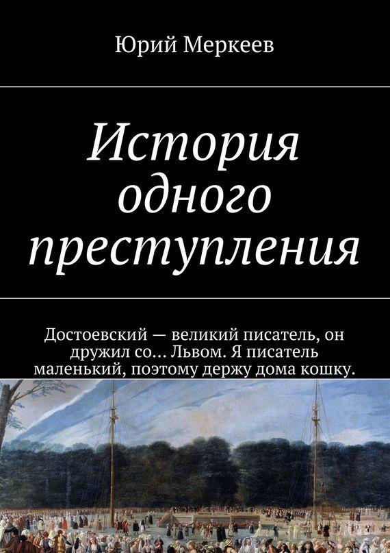 Юрий Меркеев История одного преступления юрий меркеев рождественскоечудо для семейного чтения