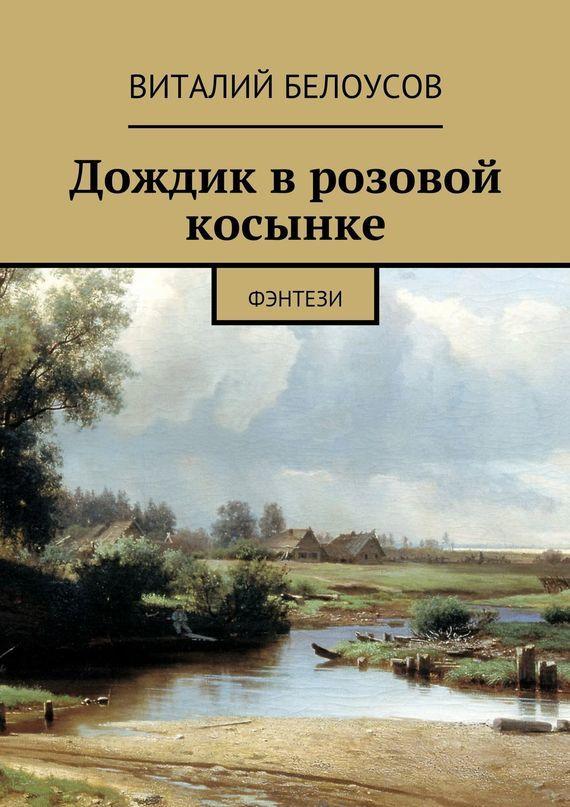 Виталий Белоусов бесплатно