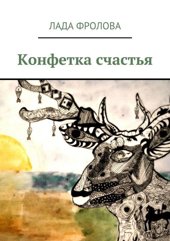 Лада Фролова Конфетка счастья куплю дом в деревне ярославское направление до 60 км от мкад