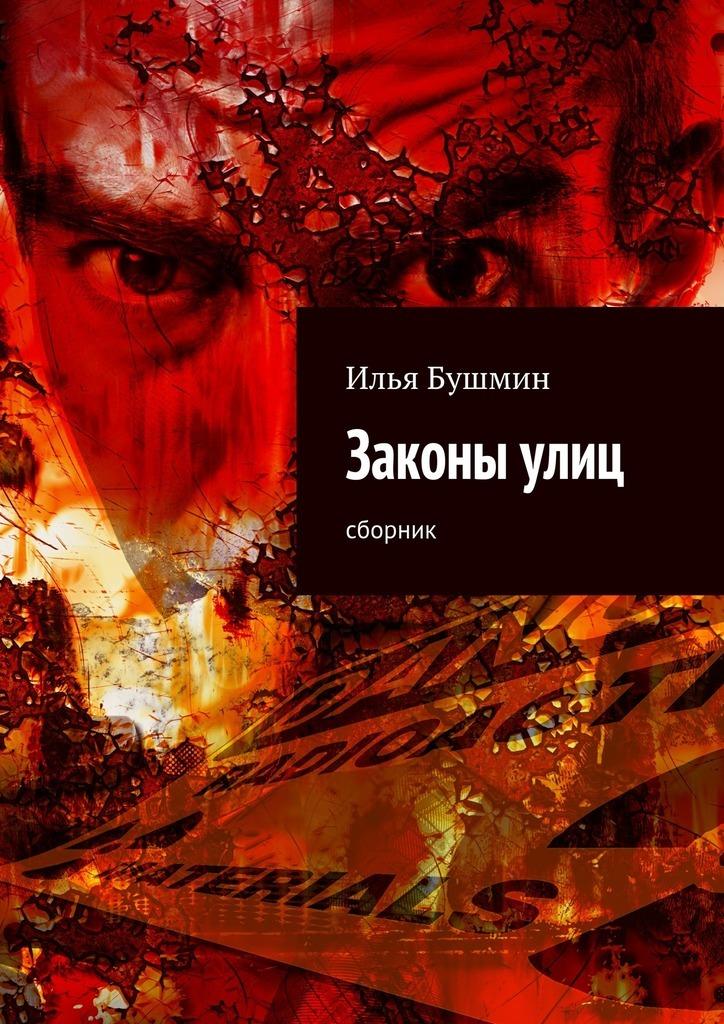 Илья Бушмин Законыулиц. сборник