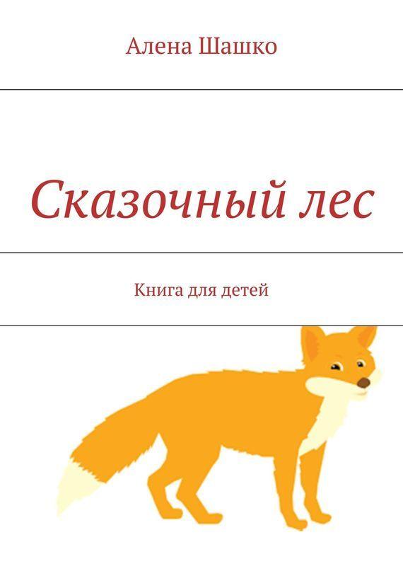 Алена Шашко Сказочныйлес. Книга для детей книга