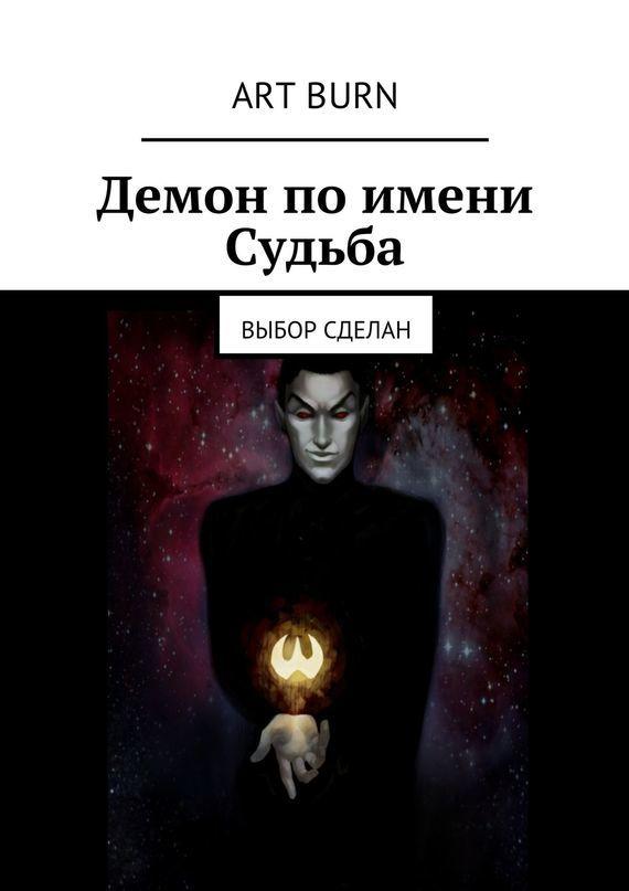 Артём Бурцев - Демон поимени Судьба. Выбор сделан