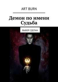 Бурцев, Артём Витальевич  - Демон поимени Судьба. Выбор сделан