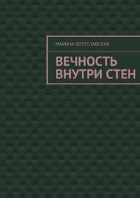 Богуславская, Марина  - Вечность внутристен