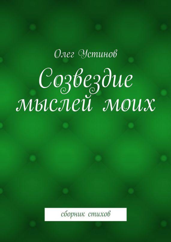 Олег Устинов Созвездие мыслеймоих. сборник стихов в ф яковлев посвящения сборник