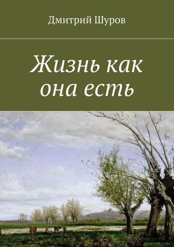 Дмитрий Шуров - Жизнь как онаесть
