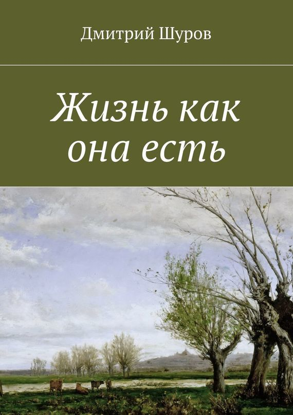 Дмитрий Шуров Жизнь как онаесть дмитрий шуров игра нажизнь