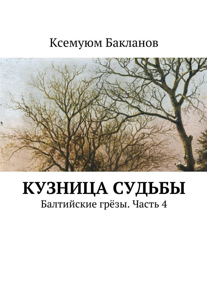 Ксемуюм Бакланов
