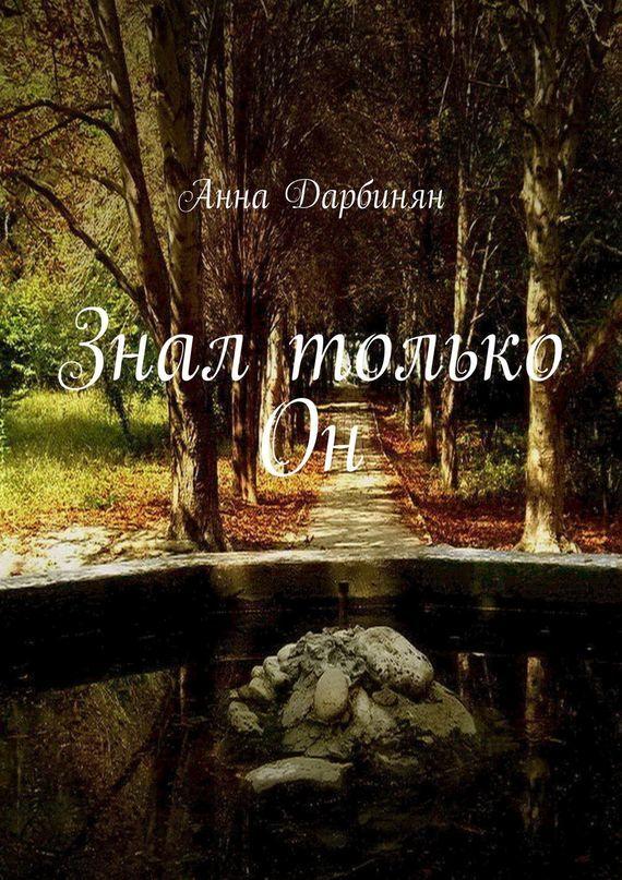 интригующее повествование в книге Анна Дарбинян