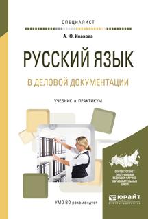 Русский язык в деловой документации. Учебник и практикум для вузов