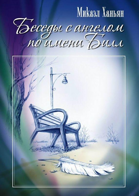 Микаэл Ханьян Беседы сангелом поимениБилл спектакль полеты с ангелом