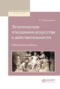 Чернышевский, Николай Гаврилович  - Эстетические отношения искусства к действительности. Избранные работы
