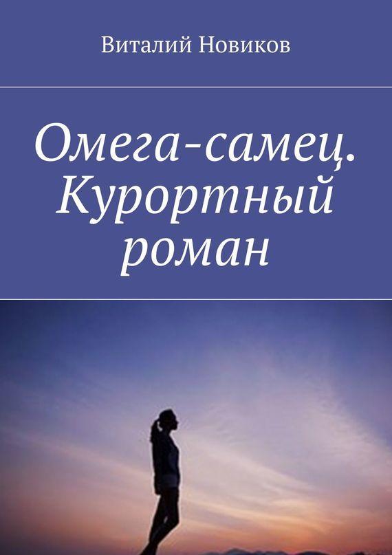 захватывающий сюжет в книге Виталий Новиков