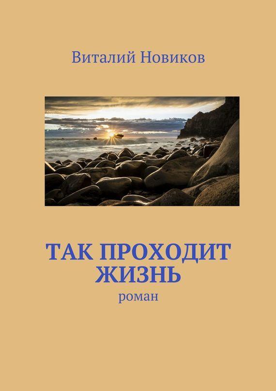 Фото Виталий Новиков Так проходит жизнь. роман