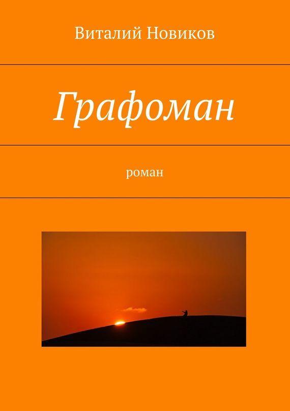 Виталий Новиков Графоман. роман книги издательство аст дешевый роман